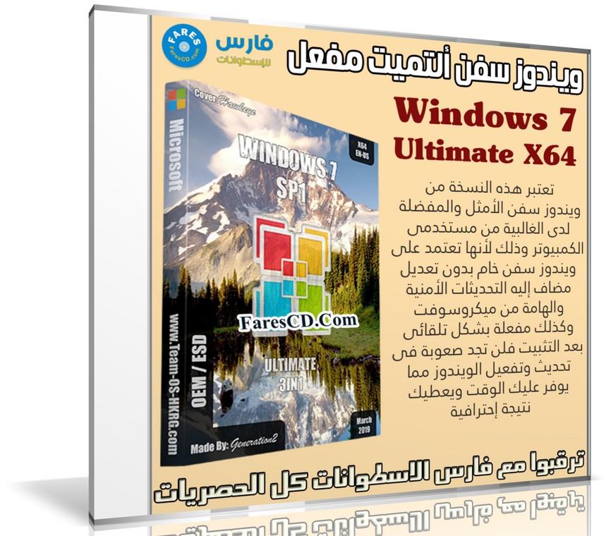 ويندوز سفن ألتميت مفعل | Windows 7 Ultimate X64 | بتحديثات 2019