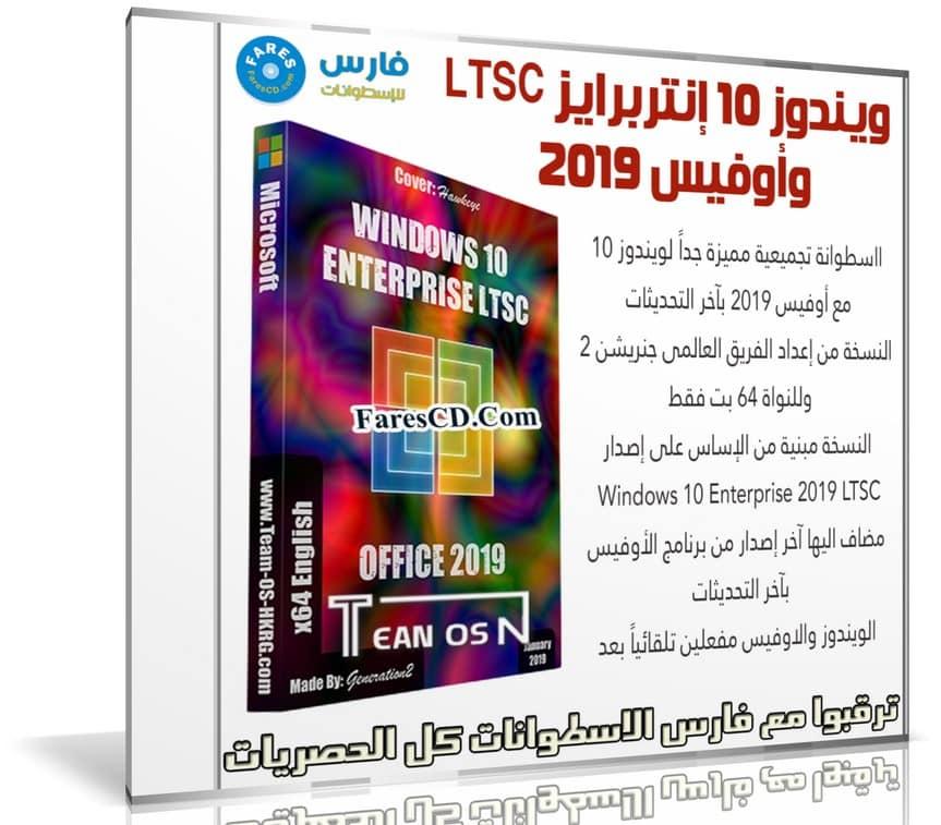 ويندوز 10 إنتربرايز LTSC وأوفيس 2019 | بتحديثات 2019