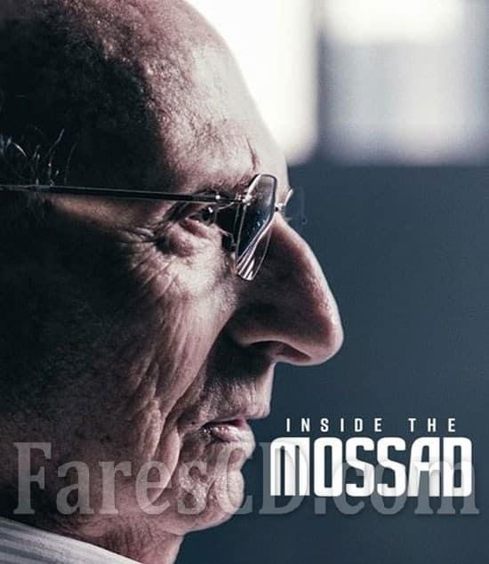 السلسلة الوثائقية داخل الموساد | Inside the Mossad