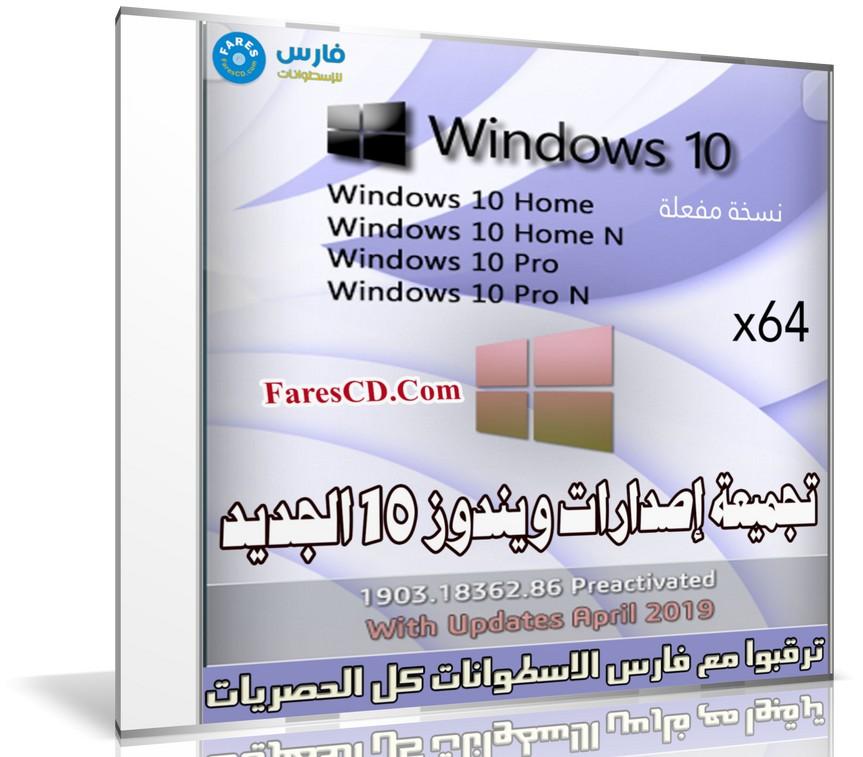 تجميعة إصدارات ويندوز 10 الجديد | Windows 10 19h1 2019 x64