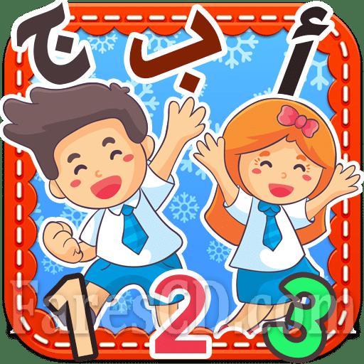 تطبيق | تعليم الحروف و الأرقام العربية للأطفال | للأندرويد