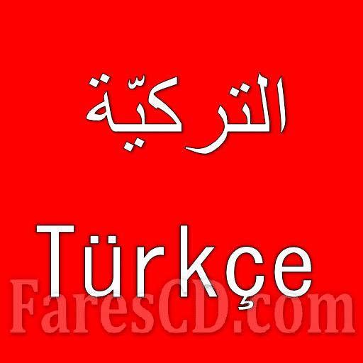 تطبيق تعليم اللغة التركية للاندرويد