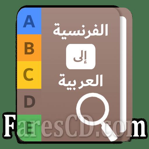 تطبيق قاموس عربى فرنسى للاندرويد   الاصدار الخامس