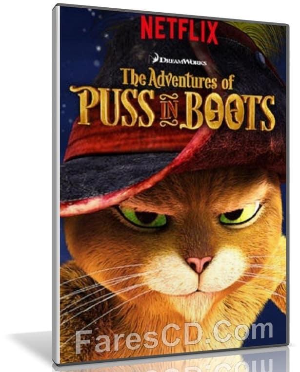 مسلسل مغامرات بسبس ببوت   The Adventures of Puss in Boots   الموسم الأول مدبلج