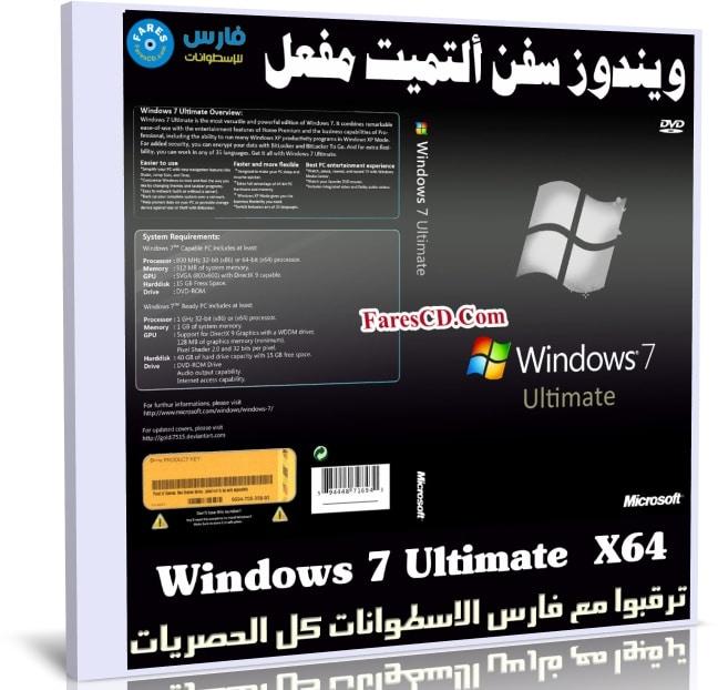 ويندوز سفن ألتميت مفعل | Windows 7 Ultimate X64 | بتحديثات يوليو 2019