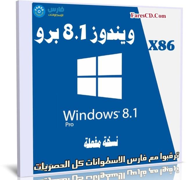 ويندوز 8.1 برو | Windows 8.1 Pro X86 | يوليو 2019