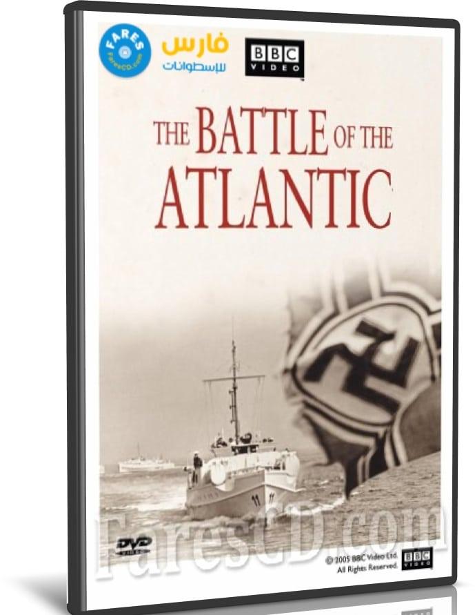 سلسلة معركة الأطلسى الوثائقية | Battle of the Atlantic | مترجم