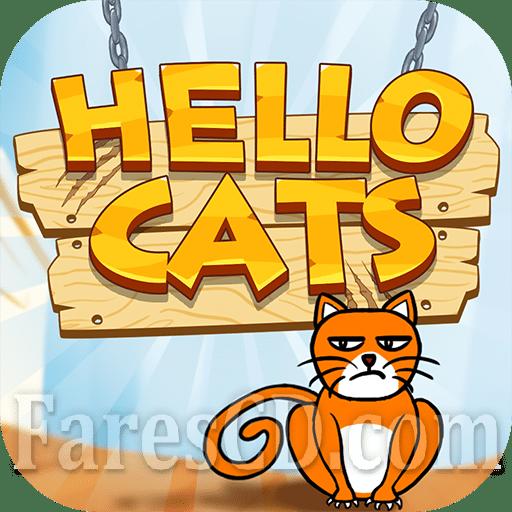 لعبة الألغاز الممتعة | Hello Cats MOD v1.5.5 | للأندرويد