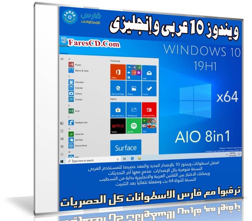 ويندوز 10 عربى وإنجليزى | Windows 10 19H1 AIO 8in1 | يونيو 2019