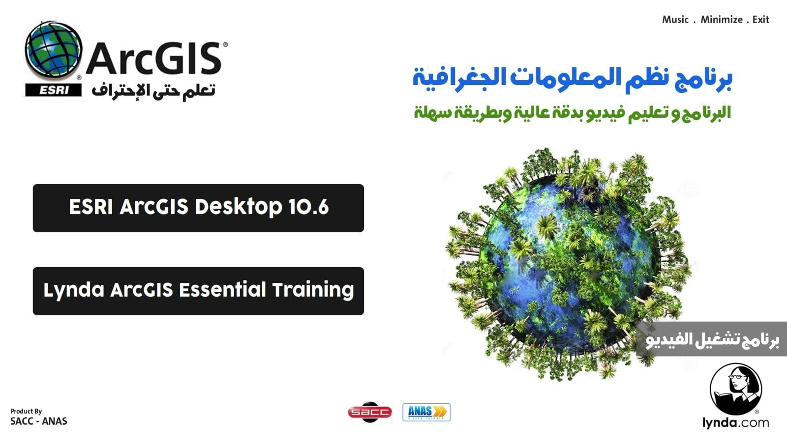 اسطوانة نظم المعلومات الجغرافية ArcGIS 10.6