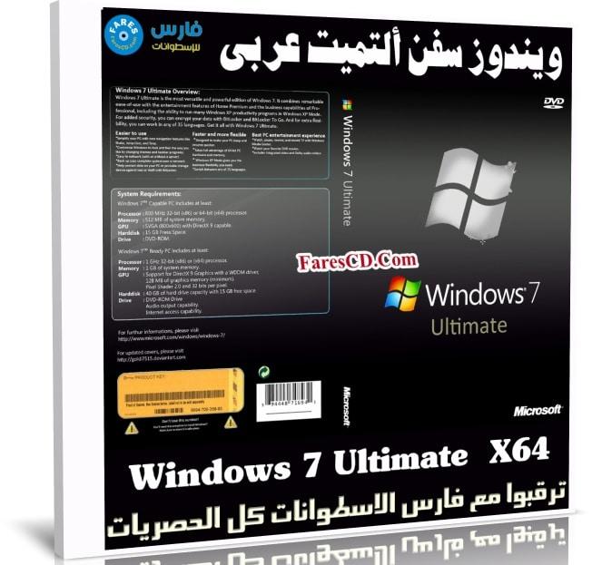 ويندوز سفن ألتميت عربى | Windows 7 Ultimate X64 | بتحديثات يوليو 2019