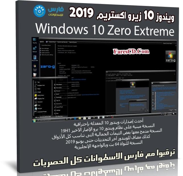 ويندوز 10 زيرو اكستريم 2019 | Windows 10 Zero Extreme