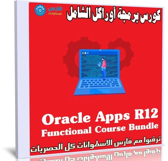 كورس برمجة أوراكل الشامل | Oracle Apps R12 Functional Course Bundle