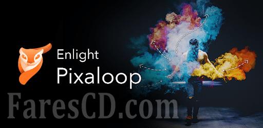 تطبيق عمل الصور المتحركة | Enlight Pixaloop Photo Animator v1.0.22 build 210 | أندرويد