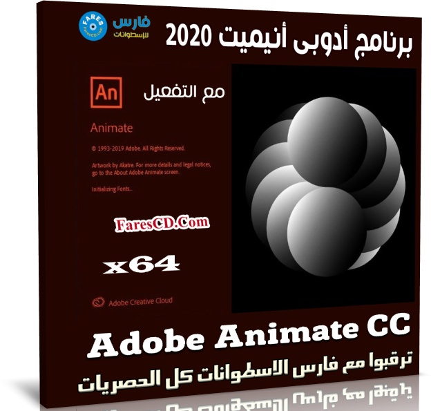 برنامج أدوبى أنيميت 2020 | Adobe Animate CC