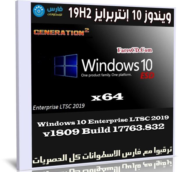 ويندوز 10 إنتربرايز 19H2 للنواة 64 بت