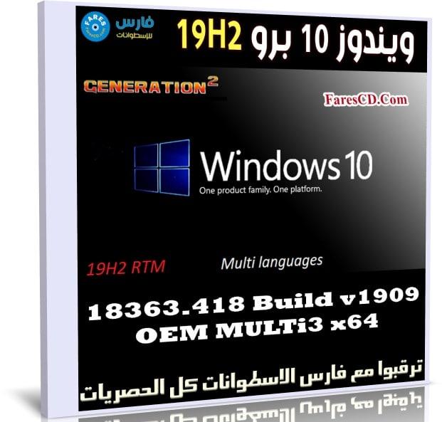 ويندوز 10 برو 19H2 بـ 7 لغات x64