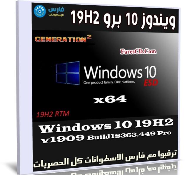 ويندوز 10 برو 19H2 للنواة 64 بت
