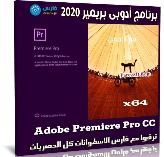 برنامج أدوبى بريمير 2020 | Adobe Premiere Pro CC