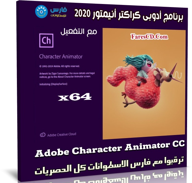 برنامج أدوبى كراكتر أنيمتور 2020   Adobe Character Animator CC
