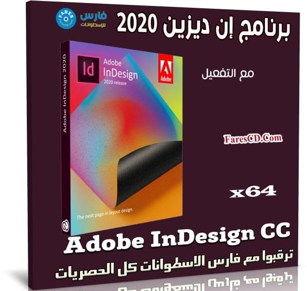 برنامج إن ديزين 2020 | Adobe InDesign CC