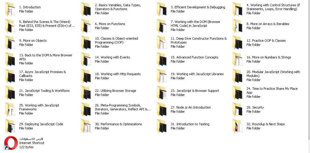 كورس جافا سكربت | JavaScript The Complete Guide 2020