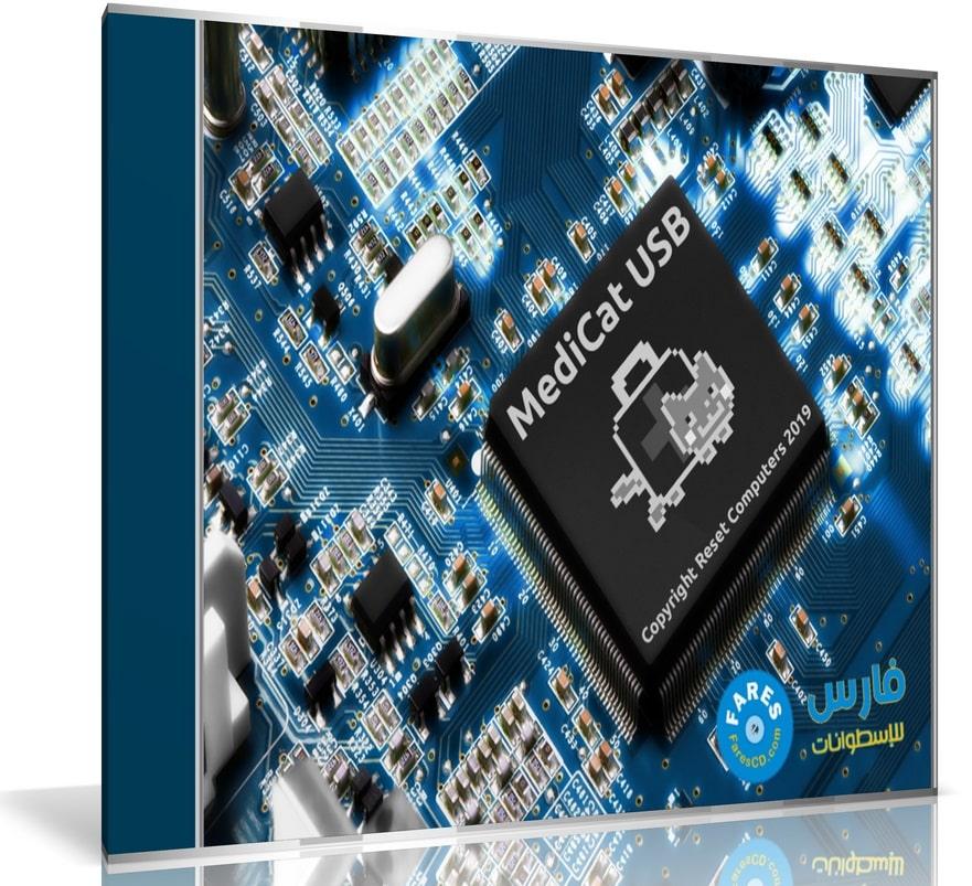 اسطوانة الصيانة و الإنقاذ الرهيبة | MediCat USB With Mini Windows 10 PE v19.10
