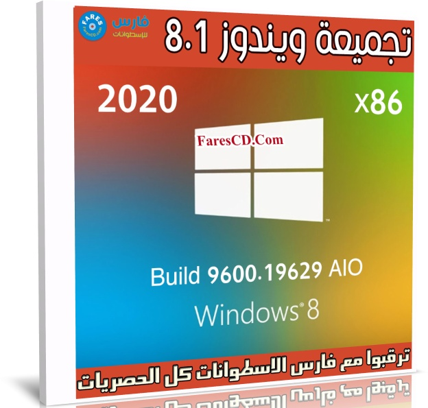 تجميعة إصدارات ويندوز 8.1   Windows 8.1 X86 AIO 8in1 OEM   فبراير 2020