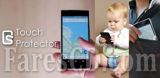 تطبيق منع اللمس | Touch Protector (to prevent unintended operations) | أندرويد