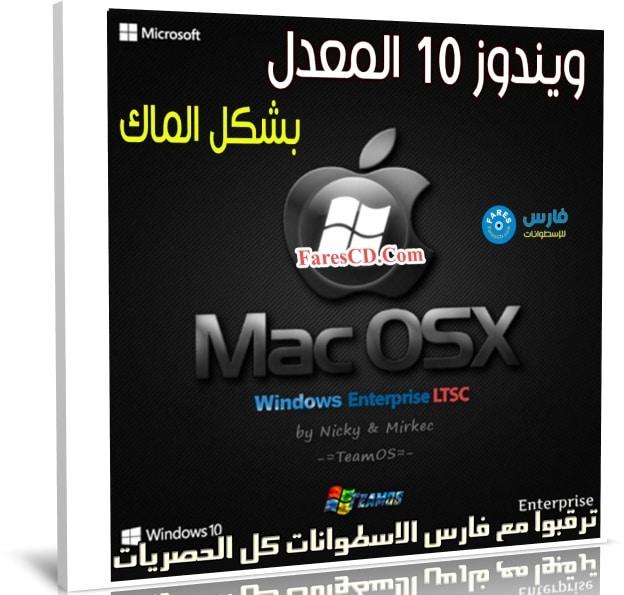 ويندوز 10 المعدل بشكل الماك 2020 | Windows MacOSX 10
