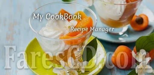 تطبيق كتاب وصفات الطبخ | My CookBook Pro (Ad Free) | أندرويد