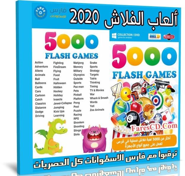 اسطوانة العاب الفلاش 2020 | 5000 Flash Games
