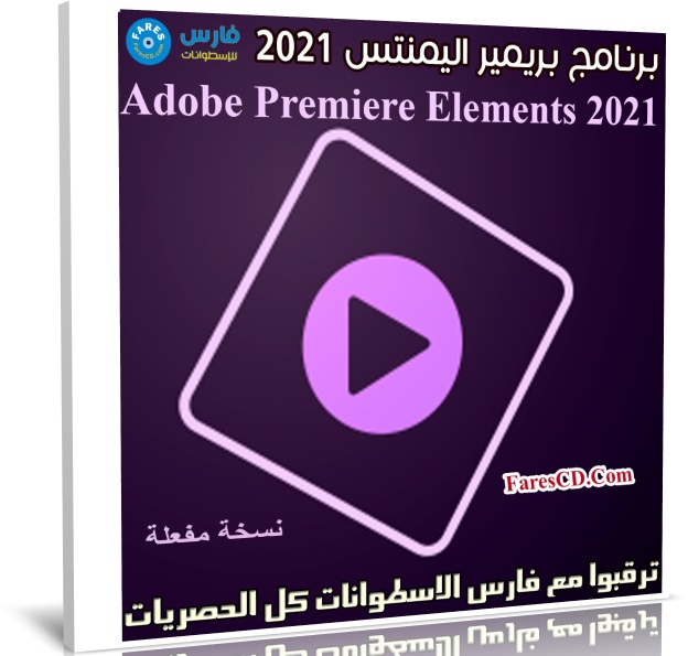 برنامج بريمير اليمنتس   Adobe Premiere Elements 2021 v19.0