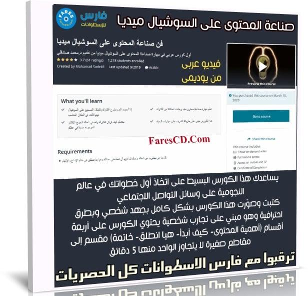 كورس فن صناعة المحتوى على السوشيال ميديا | فيديو عربى من يوديمى