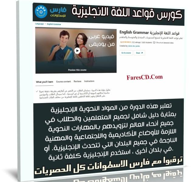كورس قواعد اللغة الإنجليزية   English Grammar   عربى من يوديمى