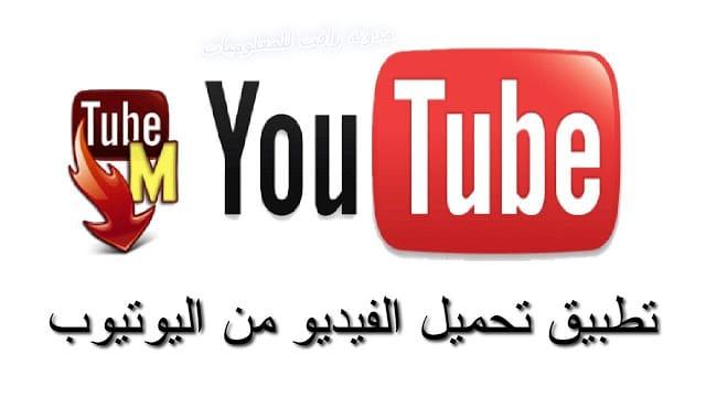 أشهر تطبيقين لتحميل مقاطع الفيديو من اليوتيوب