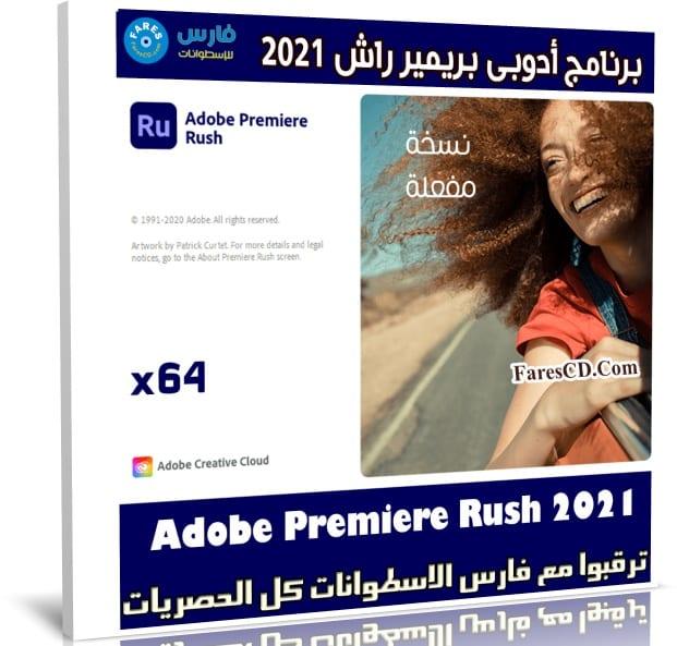 برنامج أدوبى بريمير راش 2021   Adobe Premiere Rush CC v1.5.34