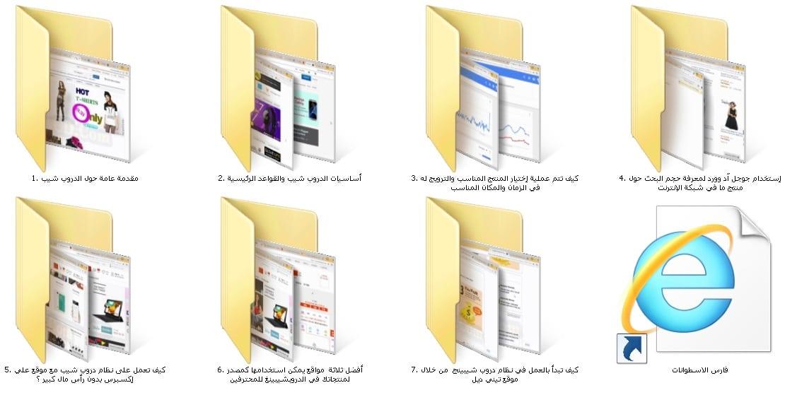 كورس دروب شيب للتجارة عبر الإنترنت | عربى من يوديمى