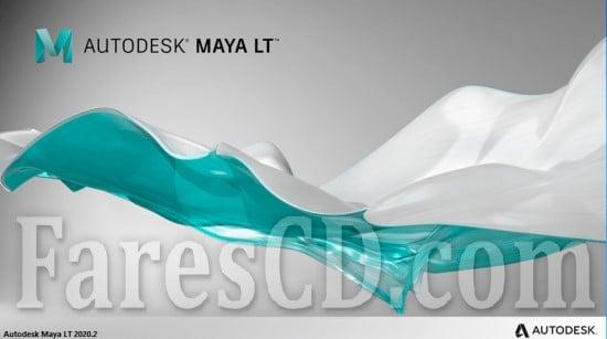 برنامج أوتوديسك مايا إل تى 2020 | Autodesk Maya LT 2020.2
