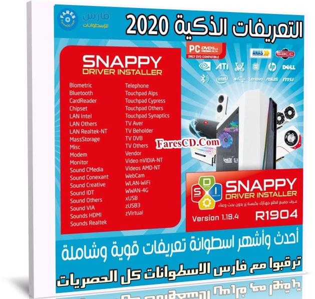 اسطوانة التعريفات الذكية المخففة | Snappy Driver Installer 1.19.4