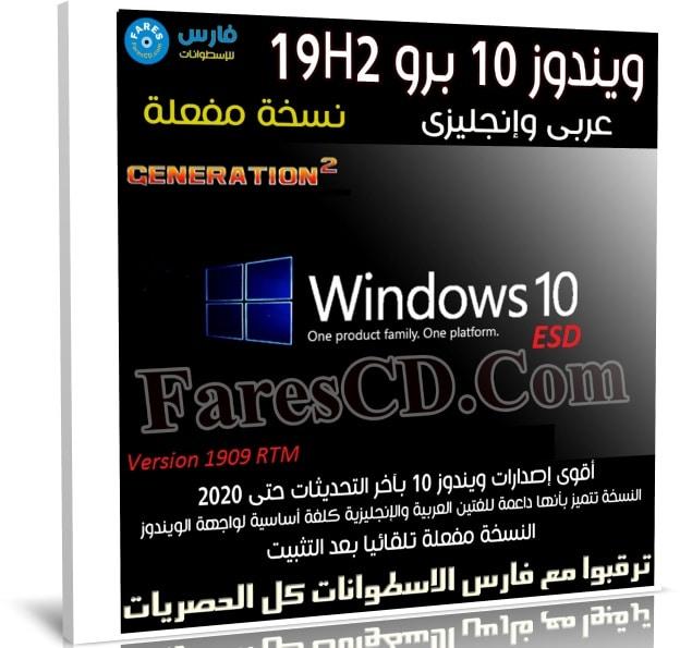 ويندوز 10 برو 19H2 عربى وإنجليزى | مايو 2020