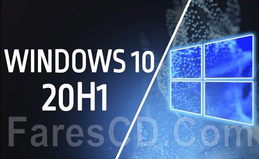 ويندوز 10 برو 20H1 | مايو 2020