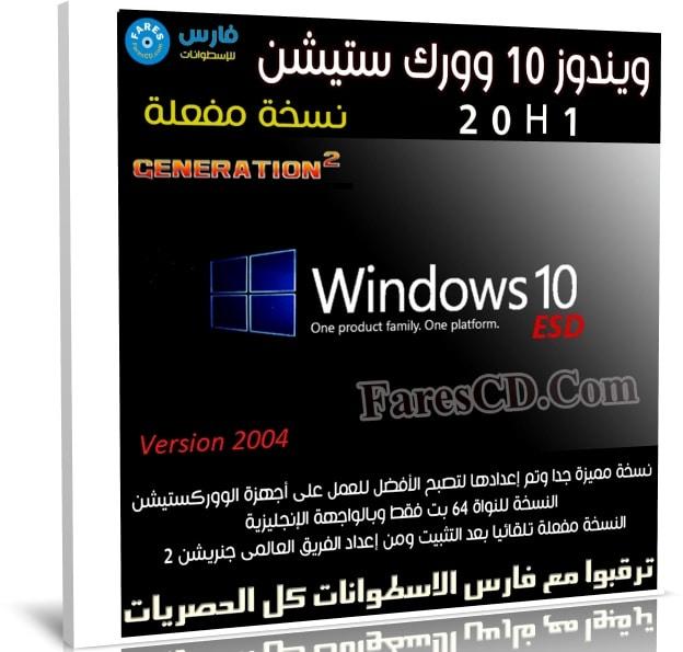 ويندوز 10 وورك ستيشن 20H1 | مايو 2020
