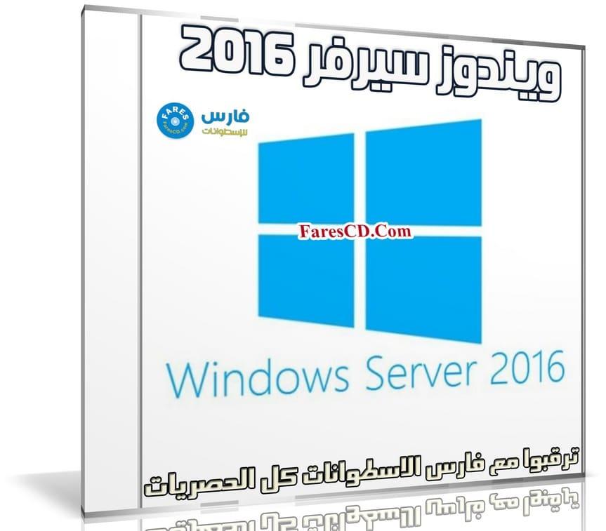 ويندوز سيرفر 2016 | Windows Server 2016 x64 VL | مايو 2020