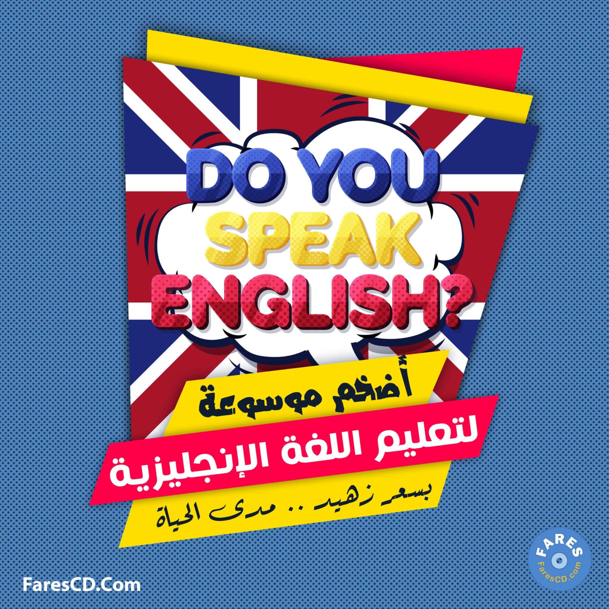 أضخم موسوعة لتعليم اللغة الإنجليزية على الإنترنت