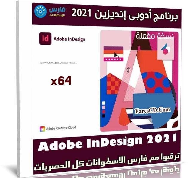 برنامج أدوبى إنديزين 2021 | Adobe InDesign 2021 v16.0.0.77