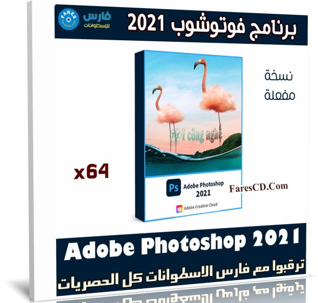 برنامج فوتوشوب 2021 | Adobe Photoshop 2021 v22.0.0.35