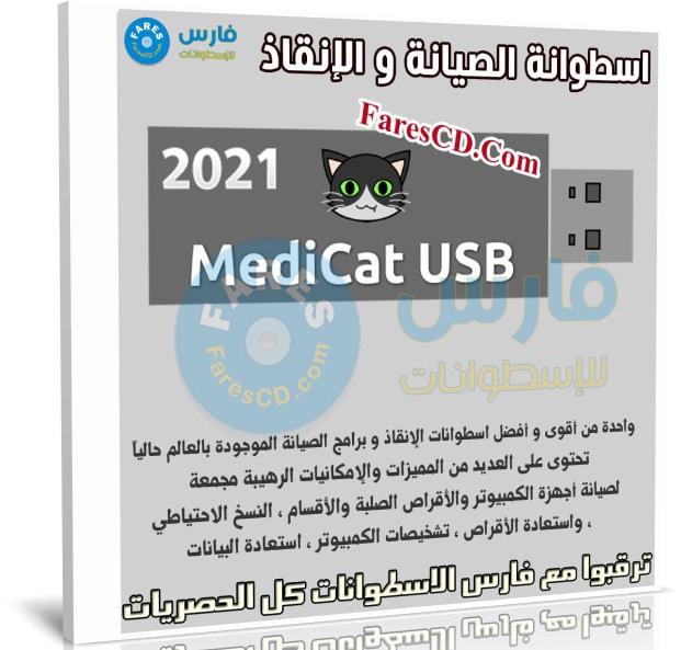 اسطوانة الصيانة و الإنقاذ الرهيبة   MediCat USB With Mini Windows 10 PE