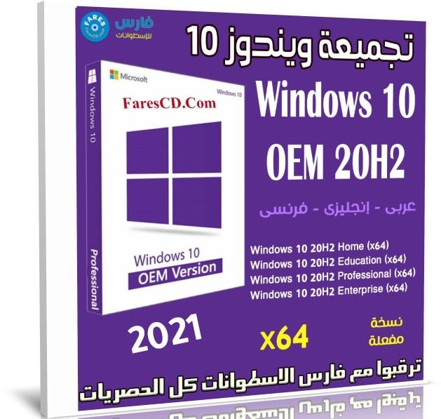 تجميعة ويندوز 10 إصدار 20H2 للنواة 64 بت بـ 3 لغات   ابريل 2021