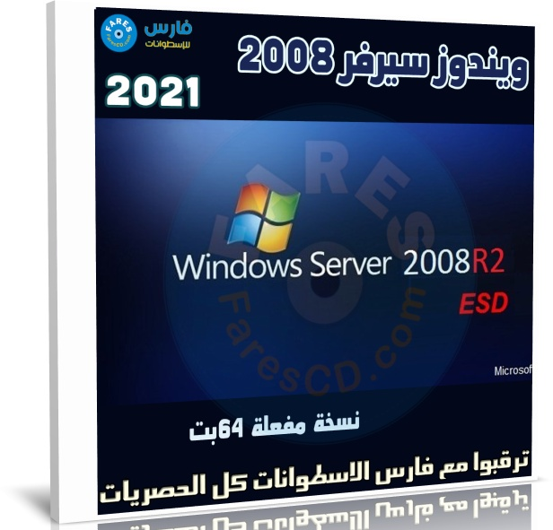 ويندوز سيرفر 2008